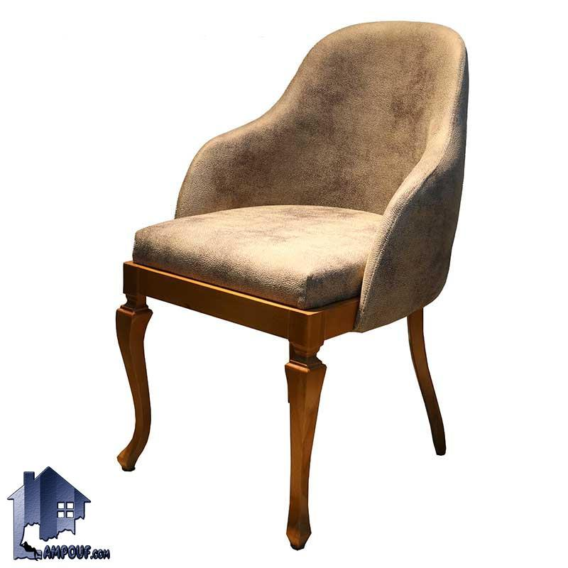 صندلی نهارخوری DSA137 به صورت مبلی که به عنوان صندلی میزبان و ناهار خوری در کنار میز های غذا خوری در آشپزخانه پذیرایی رستوران و کافی شاپ استفاده میشود