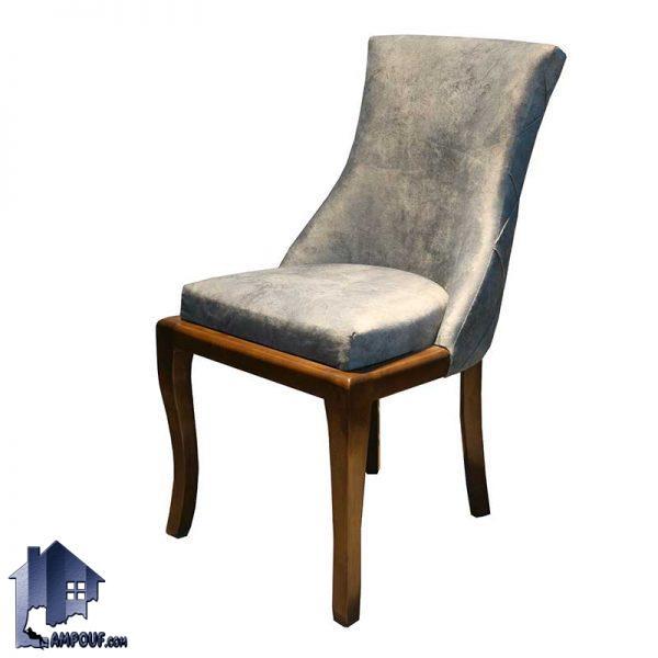 صندلی نهارخوری DSA135 مبلی با پایه چوبی که به عنوان صندلی میزبان و غذا خوری و ناهار خوری میتواند در آشپزخانه و پذیرایی و رستوران و کافی شاپ استفاده شود.
