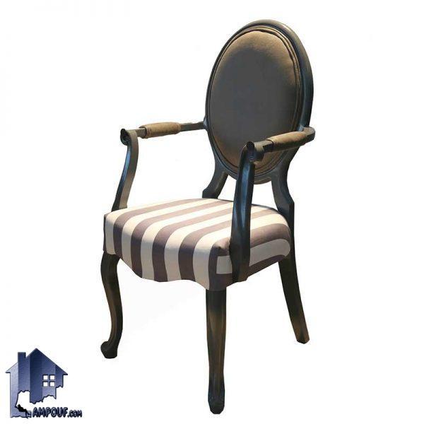 صندلی نهارخوری DSA140 با طراحی مبلی و به صورت صندلی میزبان که در کنار میز ناهار خوری و غذا خوری در رستوران و کافی شاپ و پذیرایی و آشپزخانه استفاده میشود.