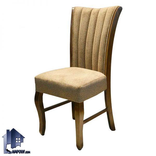 صندلی نهارخوری DSA141 به صورت میزبان دارای طراحی مبلی که در کنار میز های چوبی غذا خوری و ناهار خوری در رستوران کافی شاپ آشپزخانه و پذیرایی استفاده میشود.
