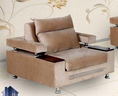 مبل تختخوابشو یک نفره النا FFRA104 که به عنوان مبلمان راحتی پذیرایی و تخت خواب یکنفره در داخل منزل و ویلا و مطب و ادارات و شرکت ها مورد استفاده قرار میگیرد.