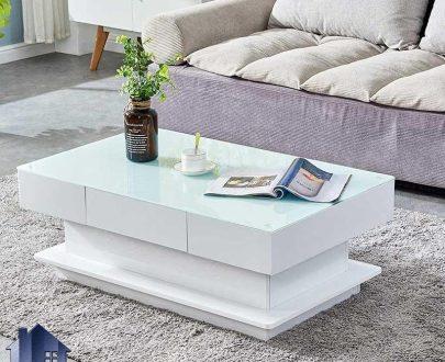 میز جلومبلی HOJ130 به صورت کشو دار با صفحه شیشه ای با طراحی زیبا که به عنوان میز پذیرایی و جلو مبلی اداری و خانگی مورد استفاده قرار میگیرد.