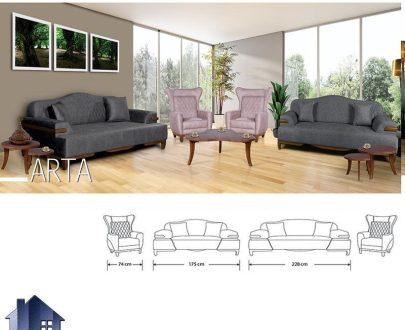مبل ۷نفره آرتا CFRA202 ساخت رویال خواب آسایش که به عنوان مبلمان راحتی در پذیرایی و تی وی روم منازل و ویلا و محیط های اداری استفاده میشود