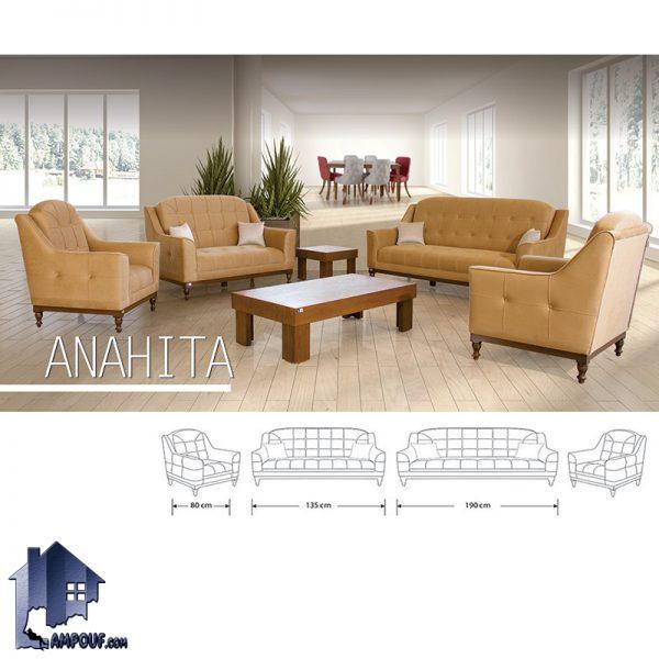 مبل ۷نفره آناهیتا CFRA203 دارای کاناپه که ساخت شرکت رویال خواب آسایش میباشد و به عنوان مبلمان راحتی در تی وی روم و پذیرایی استفاده میشود