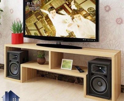 میز LCD مدل TTJ94 که به عنوان زیر تلویزیون و استند و براکت LCD در قسمت تی وی روم و پذیرایی منزل و ویلا ها مورد استفاده قرار میگیرد.