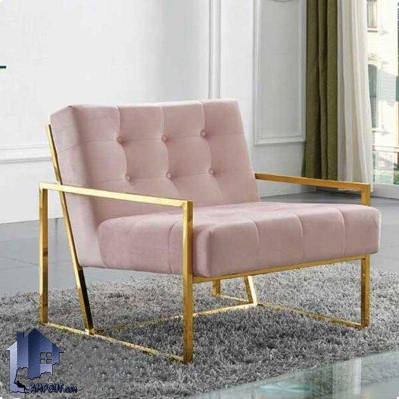 صندلی راحتی بروکلین Coo101 که به عنوان مبل فلزی یک نفره و یا صندلی میزبان در کنار مبلمان پذیرایی و صندلی انتظار در محیط اداری قرار میگیرد.