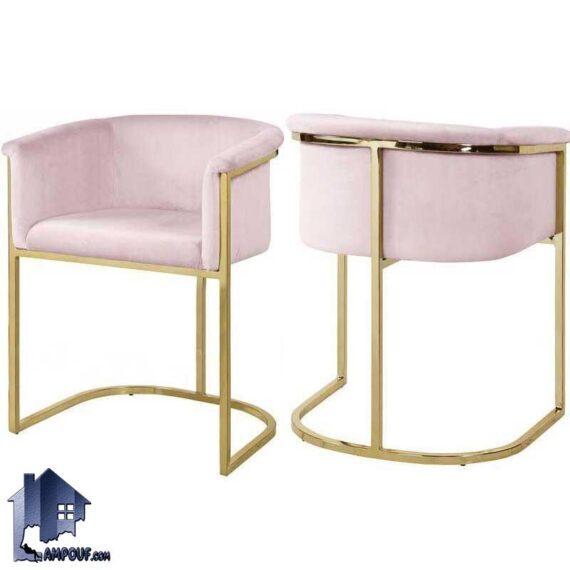صندلی نهارخوری دورن DSO800 با بدنه فلزی که در کنار انواع میز ناهار خوری در آشپزخانه، پذیرایی و رستوران و کافی شاپ و غذاخوری استفاده میشود.