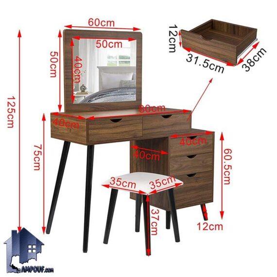 میز آرایش DJ537