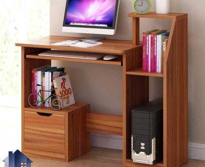 میز کامپیوتر SDJ359 دارای قفسه و جای کیس و کیبورد که به عنوان میز تحریر و مطالعه و لپ تاپ در اتاق کار و یا در کنار سرویس خواب قرار میگیرد