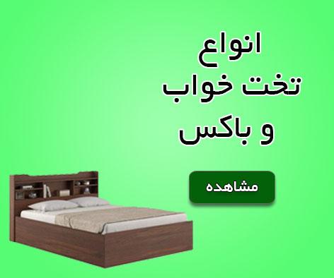 انواع تخت خواب و باکس