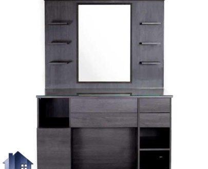 میز آینه آرایشگاهی BShJ106 دارای کشو، قفسه و شلف که به عنوان میز آرایش، گریم و توالت و کنسول و دراور آینه دار در سالن آرایشگاه قرار میگیرد.