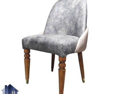 صندلی نهارخوری DSA143 لمسه دوزی و چستر که در کنار انواع میز ناهارخوری و غذاخوری در آشپزخانه و پذیرایی و رستوران و کافی شاپ استفاده میشود