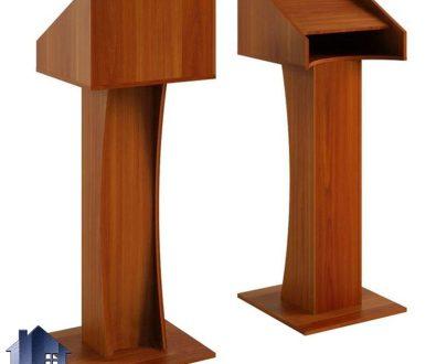 میز تریبون tdj104 که به عنوان میز سخنرانی در جلسات، همایش ها و سخنرانی ها در سالن اجتماعات، آمفی تئاتر، مدارس و حسینه و مساجد استفاده میشود